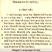 magadhi language