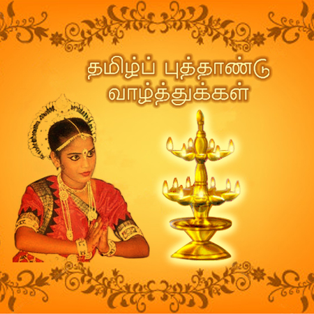 Tamil new year cards, Tamil Happy new year greeting cards, Tamil New Year Ecards,  Tamil New Year cards