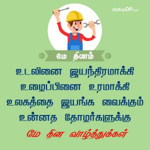 May Day Tamil Quotes