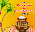 Pongal Greeting Cards in Tamil